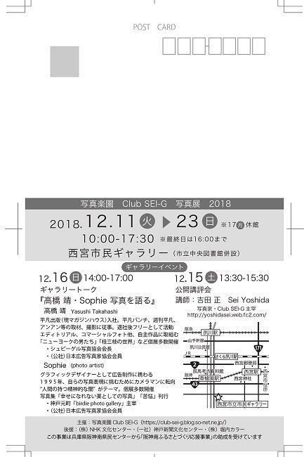 181023俱楽部展DM最終稿(1).jpg